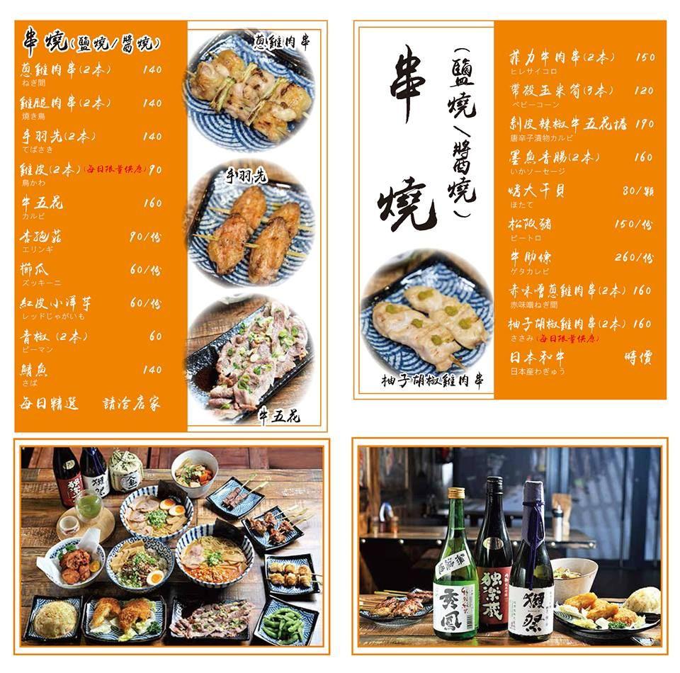 推薦新竹涼太拉麵/吃什麼/一蘭