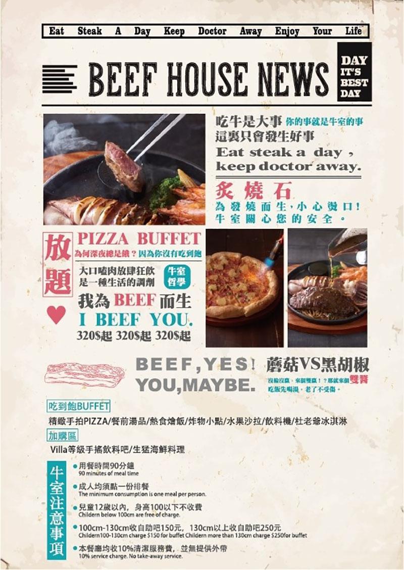 新竹牛室,新竹餐廳推薦,新竹吃到飽推薦,新竹火車站美食,小熊珍奶,披薩吃到飽,竹北吃到飽