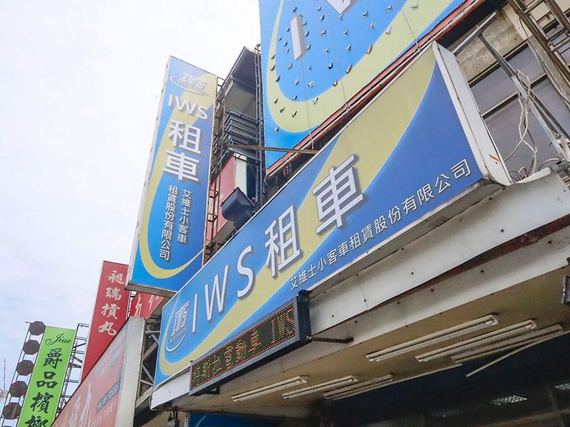 IWS,IWS艾維士,新竹租車,IWS租車,艾維士租車,新竹火車站租車,短期租車,高鐵租車,香山租車,竹東租車,賓士租車